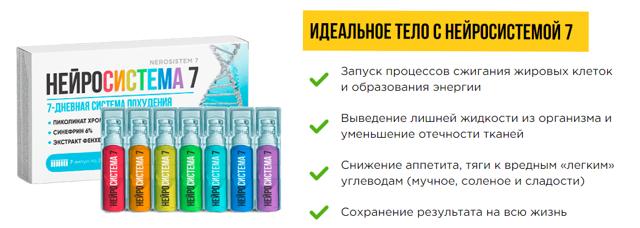 Стелланин – аналоги дешевле