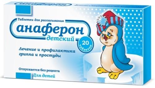 Виферон – аналоги дешевле (мазь, свечи, таблетки)