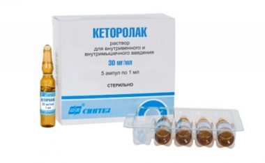 Кеторолак: аналоги, инструкция по применению, цена