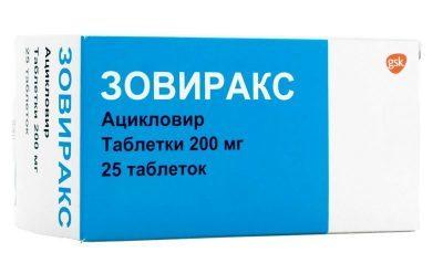 Ацикловир (мазь, таблетки) — аналоги
