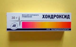 Хондроксид: аналоги, инструкция по применению, цена