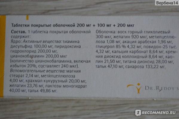 Нейробион: аналоги, инструкция по применению, цена, отзывы