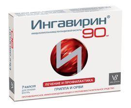 Ингавирин — аналоги дешевле